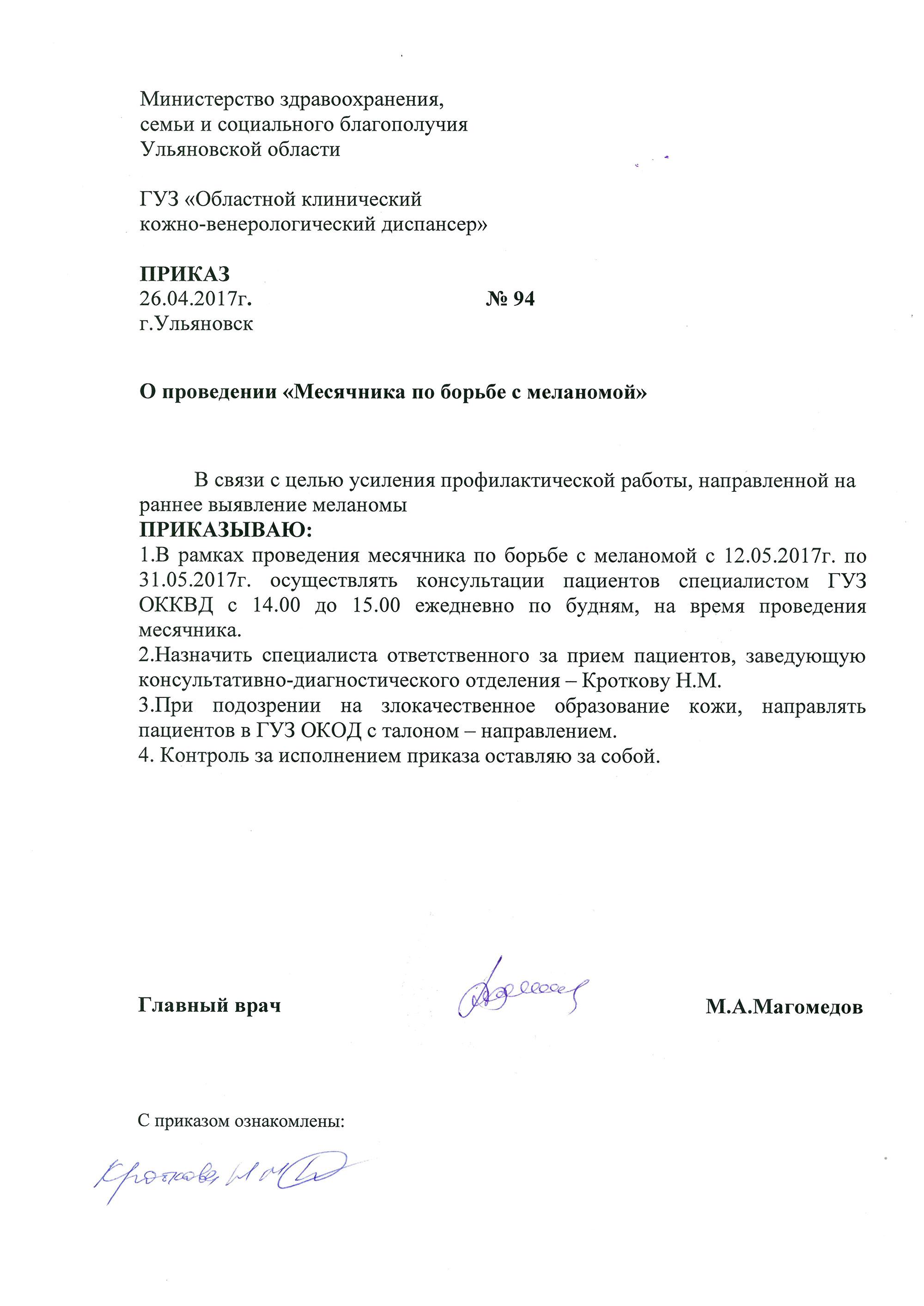 Сколько населения в ульяновске 2018